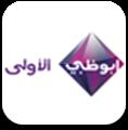 Abu Dhabi Al Oula Arabic Live TV